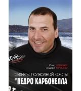 """Книга """"Секреты подводной охоты"""" Педро Карбонелла"""